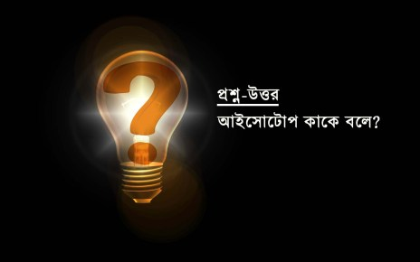 what-is-isotope-in-bengali