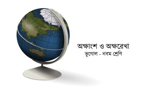 latitude in bengali