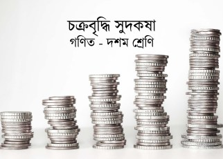 compund interest in bengali