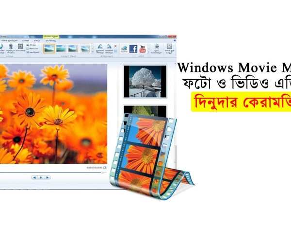 dinduda windows movie maker