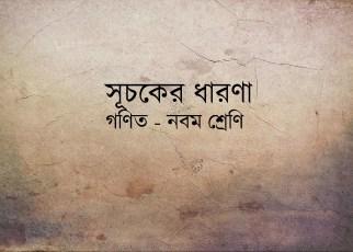 suchoker-dharona-in-bengali
