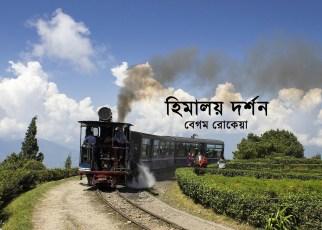 himalya-darshan-begam-rokeya