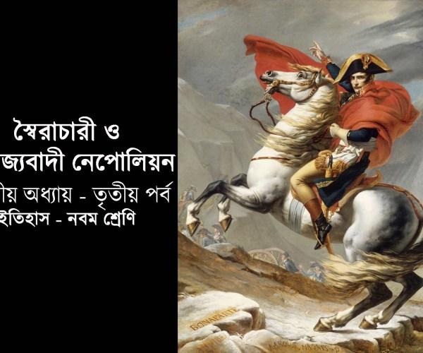 dictetor-Bonaparte