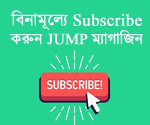 Jump-magazine-subscribe