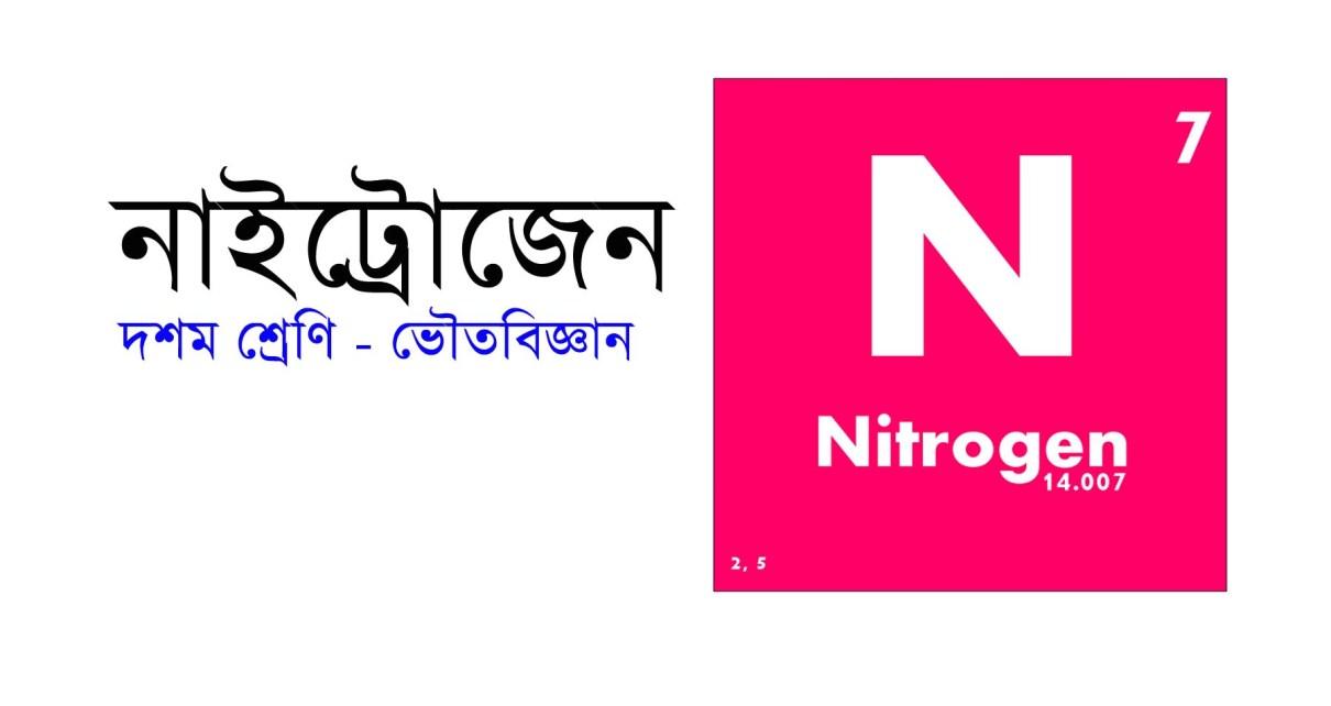 N2-nitrogen