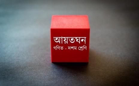 ayotoghono-cuboid