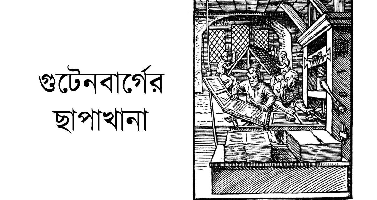 gutenbarg_printing_in_bengali