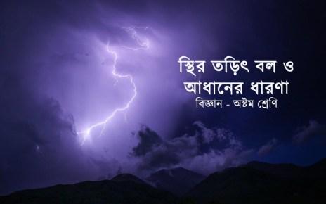 stir-torit-bol-o-oadhaner-dharona