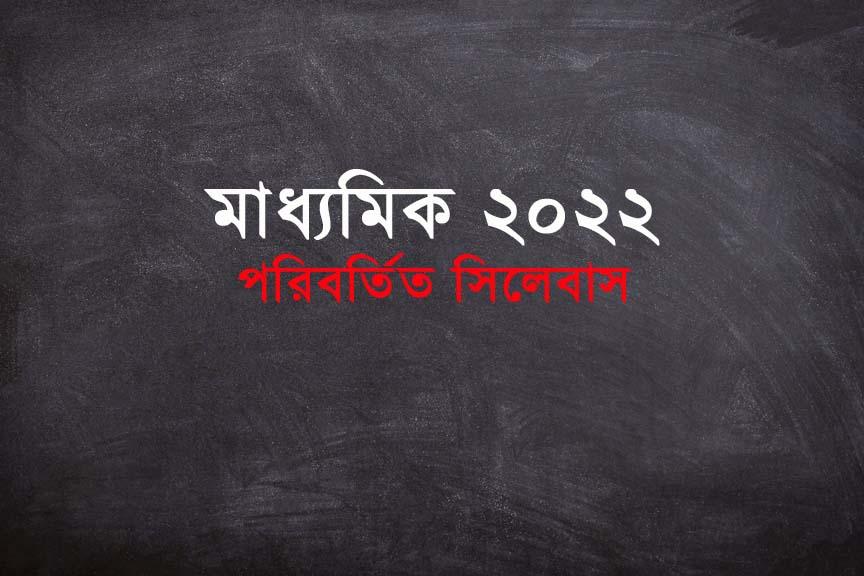 madhymaik-2022-reduced-syllabus