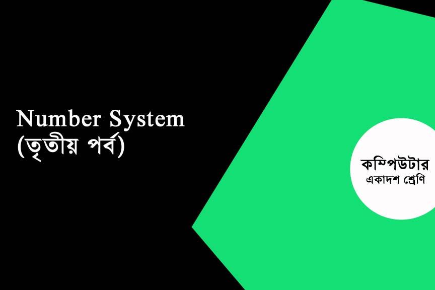 number-system-tritiyo-porbo