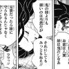【鬼滅の刃】炭治郎さん、指折られ鎌で下顎を貫通されてボロボロになる・・・【コメ欄まとめ】