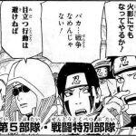 【NARUTO】犬塚キバ「火影なら俺がなってやるよ!」 ナルト「おめえ負け犬になんぞ!」