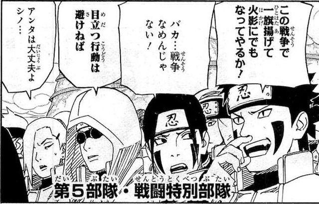 Naruto犬塚キバ火影なら俺がなってやるよ ナルトおめえ負け犬