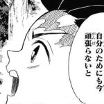今週の「鬼滅の刃」感想、炭治郎修行パートきたあああああ!!!【103話】