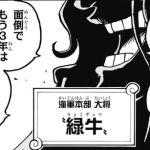 【ワンピース】新大将・緑牛さん、ダサそう・・・・・・(画像あり)