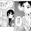 今週の「食戟のソーマ」感想、新章、まさかの探偵漫画になるwww【265話】