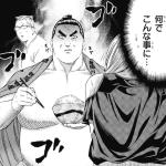 今週の「火ノ丸相撲」感想、愛の戦士・刃皇がかっこよすぎてヤバい!!【198話】