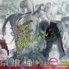 今週の「東京喰種:re」感想、重大発表の内容が判明きたあああああ!!!!(画像あり)【176話】