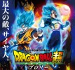 映画「ドラゴンボール超 ブロリー」公開24日間で累計動員260万人、興行収入33億円突破!!