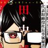 今週の「総合時間会社 社長秘書 田中誠司」感想、とんでもない老け顔の転校生、現る!!【2話】