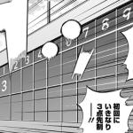 ヤングジャンプの野球漫画、野球漫画を批判してしまう・・・(画像あり)