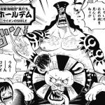 【ワンピース】百獣海賊団・真打ちのホールデムがルフィを知らないのっておかしくね?