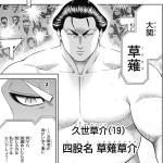 【火ノ丸相撲】久世草介って大相撲編以降あまりいいとこないよな・・・