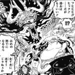 【ワンピース】四皇カイドウ、過去に7回も敗北していた