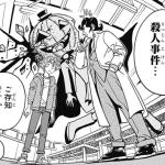 【短期集中連載】「THE COMIQ」1話感想【高橋和希】