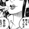 【ワンピース】尾田栄一郎先生、花魁・小紫という少女漫画みたいな激カワ顔の新キャラを出してしまう