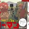新連載「チェンソーマン」1話感想【藤本タツキ】