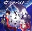 篠原健太先生の「彼方のアストラ」、テレビアニメ化決定キタ―――(゚∀゚)―――!!