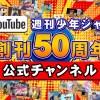 【再生数】少年ジャンプが創刊50周年でYouTubeに過去アニメあげた結果!!!!!
