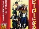 アニメ「僕のヒーローアカデミア」第4期、10月12日放送開始決定!!!