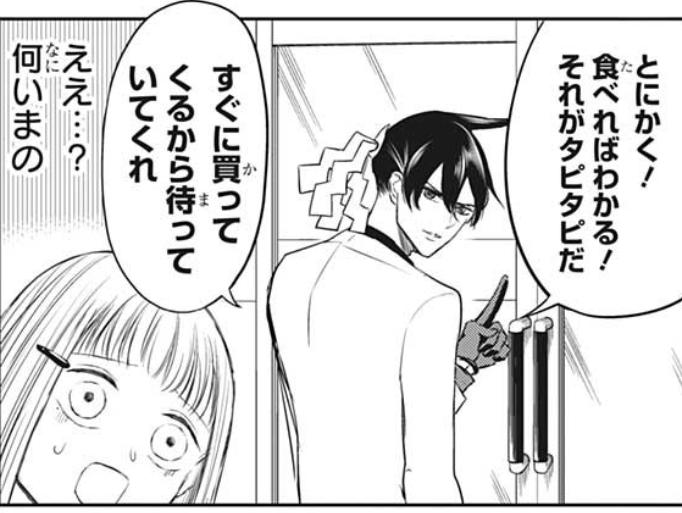 今週の「ミタマセキュ霊ティ」感想、ミタマさんはタピタピが大好き【6話】