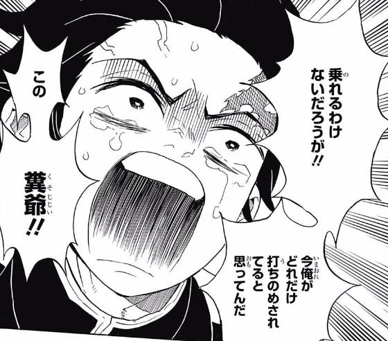 「鬼滅の刃 68話 ネタバレ」の画像検索結果