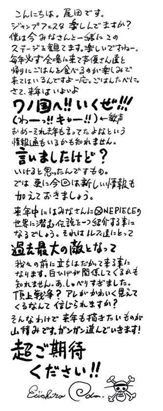 ワンピース】尾田栄一郎先生「来年いよいよワノ国へ!過去最大の敵が ...
