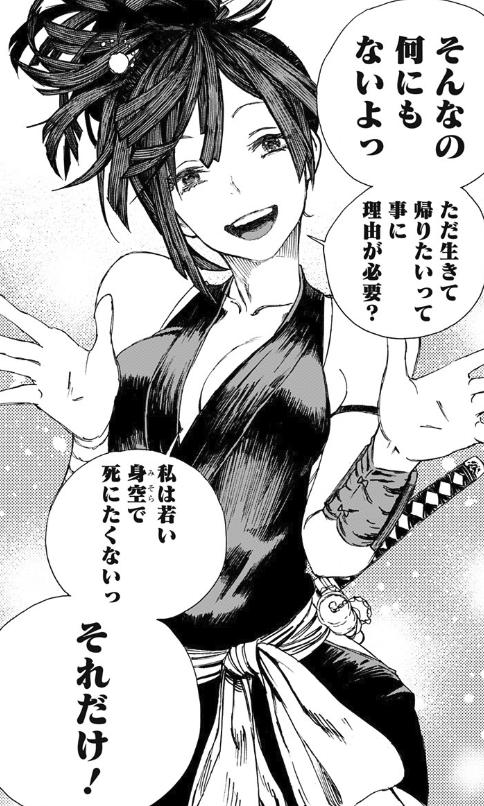 くの一 漫画 エロ