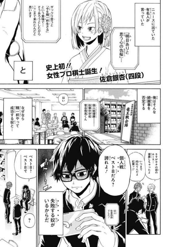 紅葉の棋節」の銀杏さん、藤井聡...
