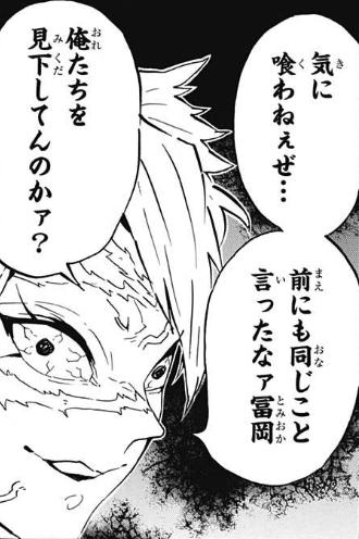 不死川 冨岡義勇