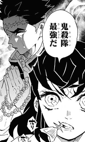 最終決戦 ネタバレ 鬼滅の刃
