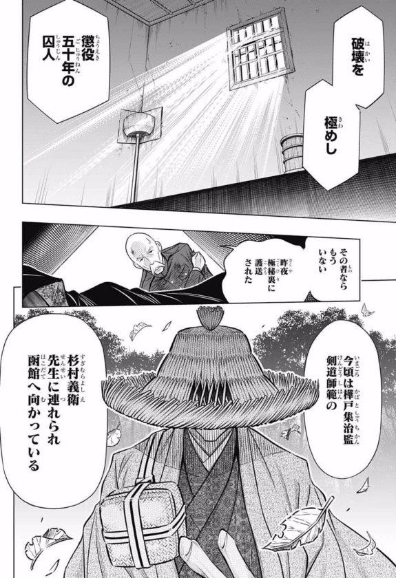 るろうに剣心 北海道編」、ついに『永倉新八』と『悠久山安慈
