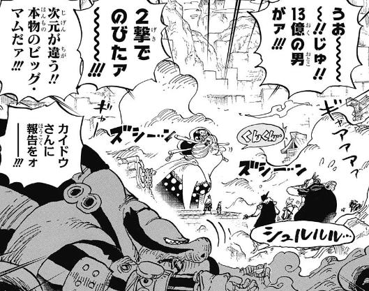 ネタバレ注意】ワンピース 946話「クイーンVSおリン」【ジャンプ