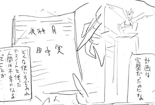 デスノート 読切