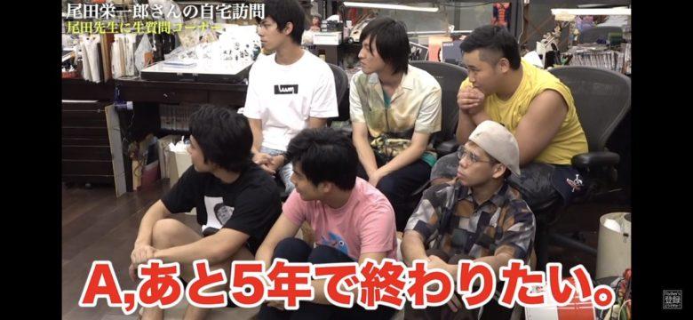 尾田栄一郎先生「ワンピースは後5年で終わりたい」【フィッシャーズ ...