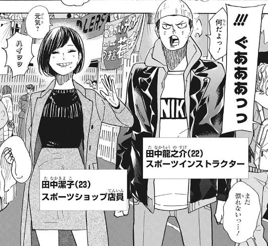 漫画 最新 ハイキュー