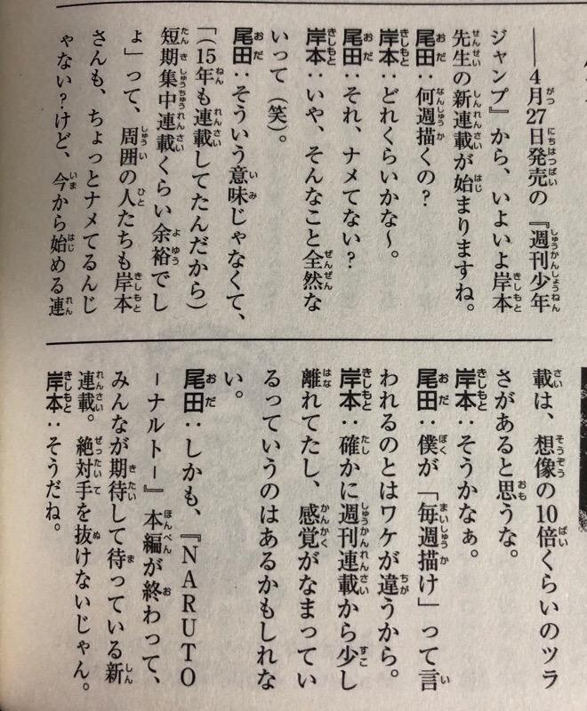 悲報】ワンピースの尾田先生、サムライ8の新連載時に「舐めてない ...