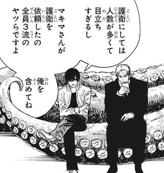 【チェンソーマン】吉田ヒロフミは死亡させられない?