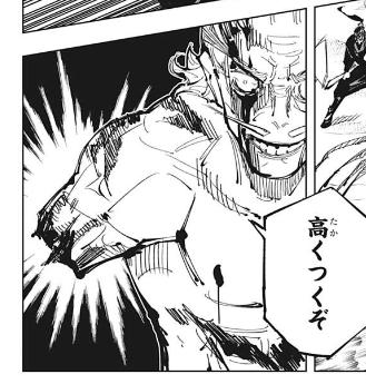 109 呪術 廻 戦