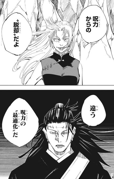 最新 ネタバレ 呪術 戦 廻